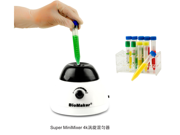 Super MiniMixer 4k迷你涡旋混匀器